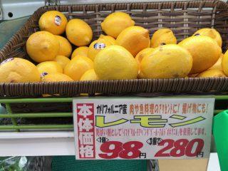 店頭のレモンと防ばい剤の表紙