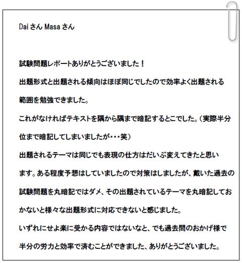 埼玉県 中山さん ご感想