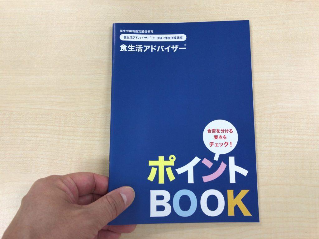 食生活アドバイザー ユーキャン通信講座 ポイントブック