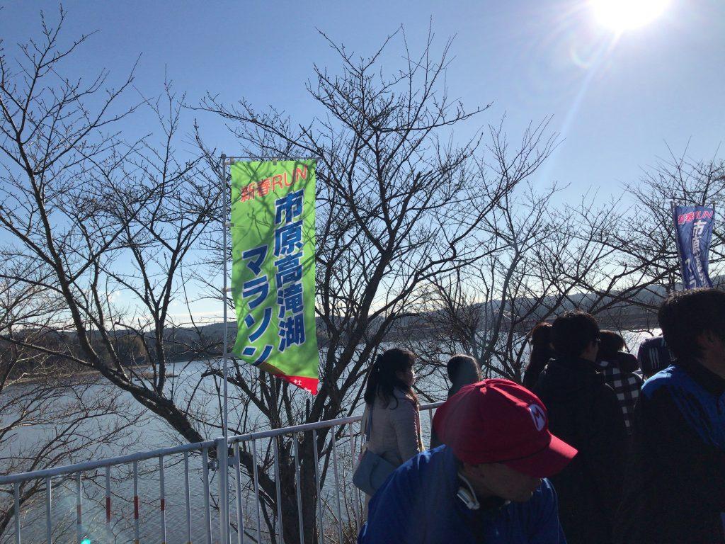 高滝湖マラソン 湖畔